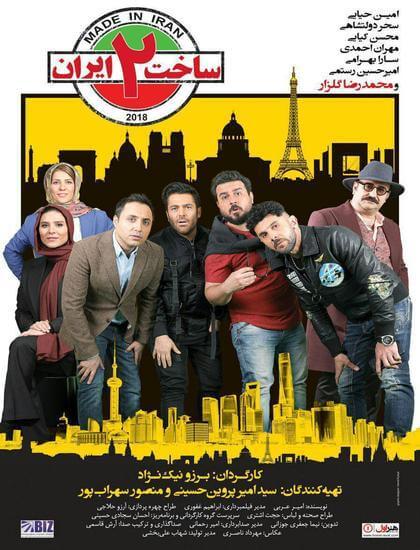 دانلود رایگان قسمت سوم سریال ساخت ایران فصل دوم